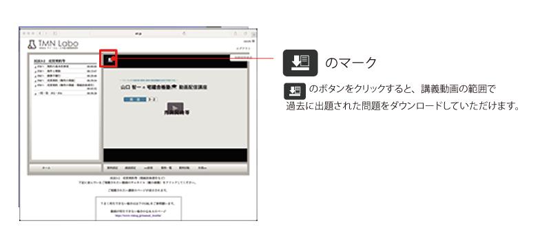 過去問題をダウンロードするボタンの案内イメージ