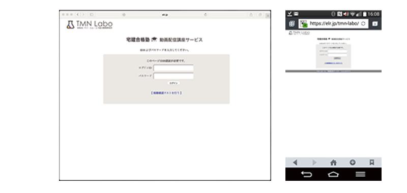 http://elr.jp/tmn-labo/  に正しくアクセスされると表示される画面