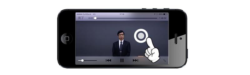 メニューバーが表示された画面のイメージ(iPhone)